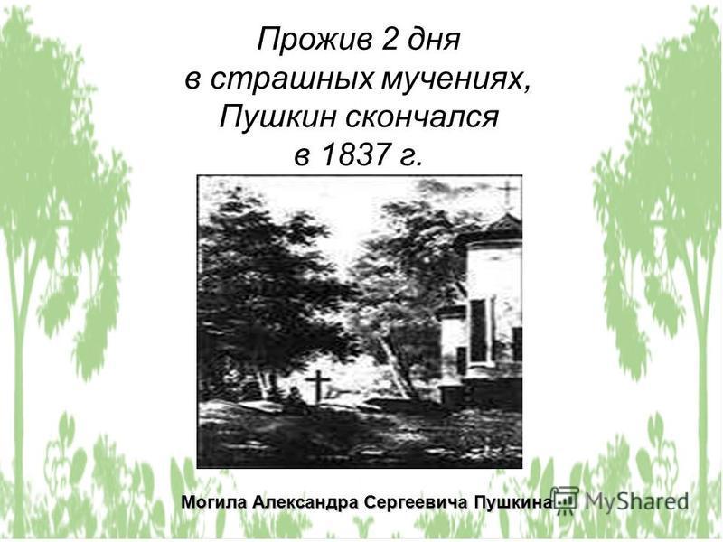 Прожив 2 дня в страшных мучениях, Пушкин скончался в 1837 г. Могила Александра Сергеевича Пушкина
