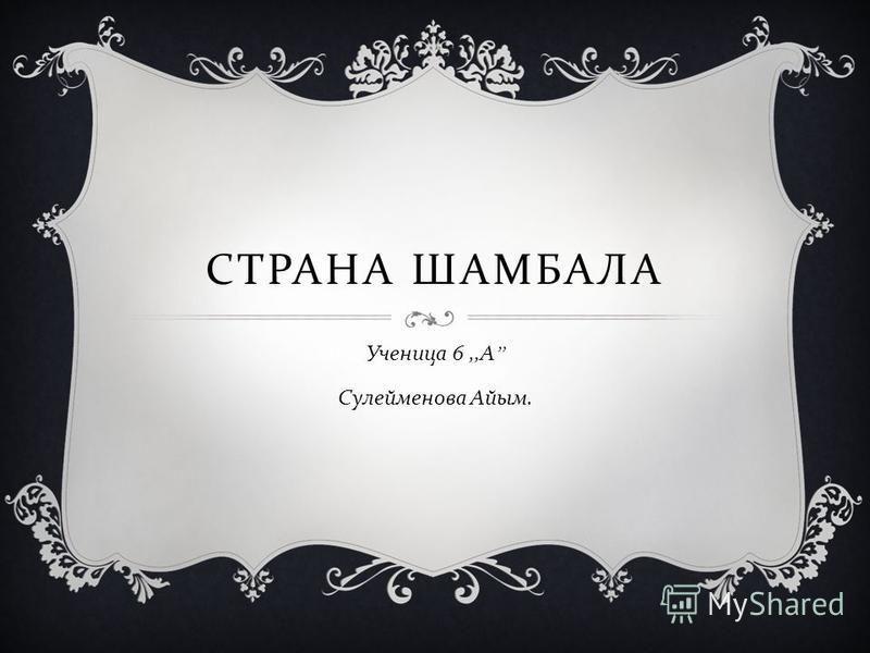 СТРАНА ШАМБАЛА Ученица 6,, А Сулейменова Айым.