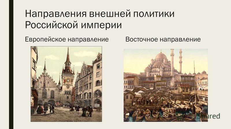 Направления внешней политики Российской империи Европейское направление Восточное направление