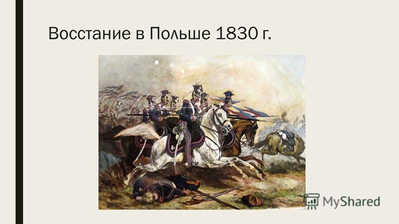 Восстание в Польше 1830 г.