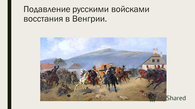 Подавление русскими войсками восстания в Венгрии.