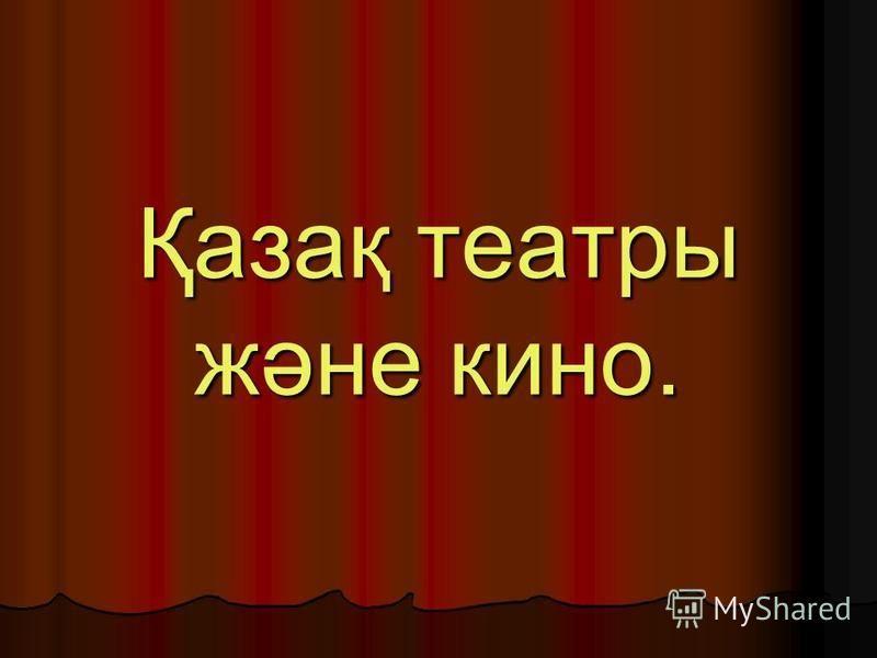 Қазақ театры және кино.