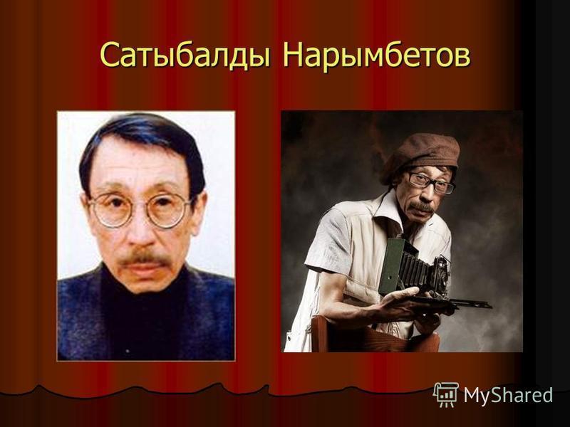 Сатыбалды Нарымбетов