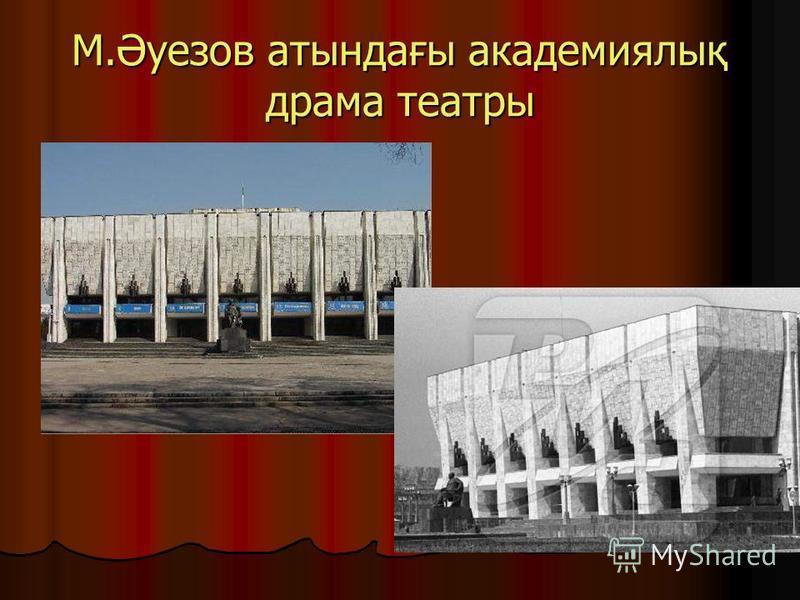 М.Әуезов атындағы академиялық драма театры