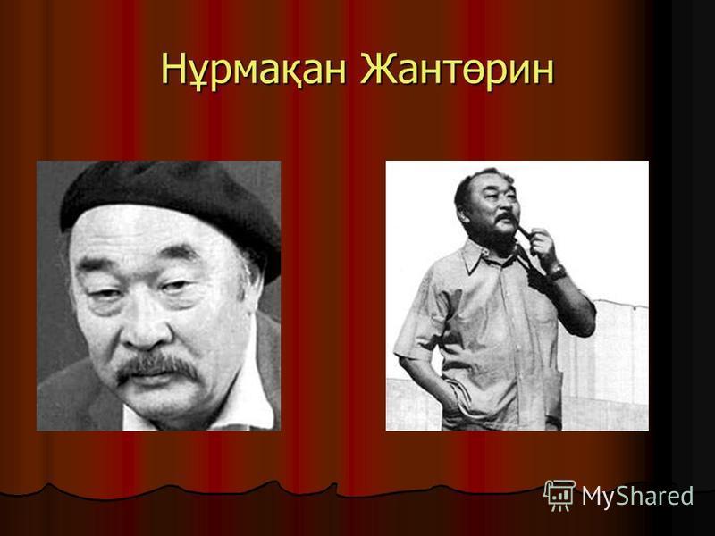 Нұрмақан Жантөрин