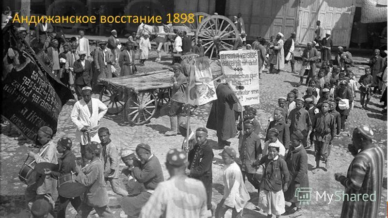Андижанское восстание 1898 г