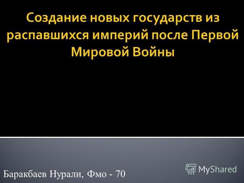 Баракбаев Нурали, Фмо - 70