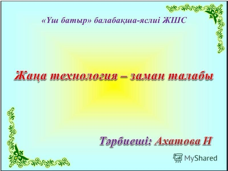 «Үш батыр» балабақша-яслиі ЖШС