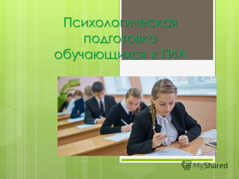 Психологическая подготовка обучающихся к ГИА