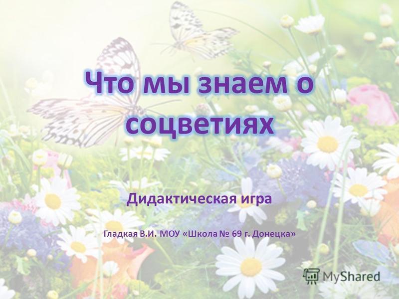 Дидактическая игра Гладкая В.И. МОУ «Школа 69 г. Донецка»