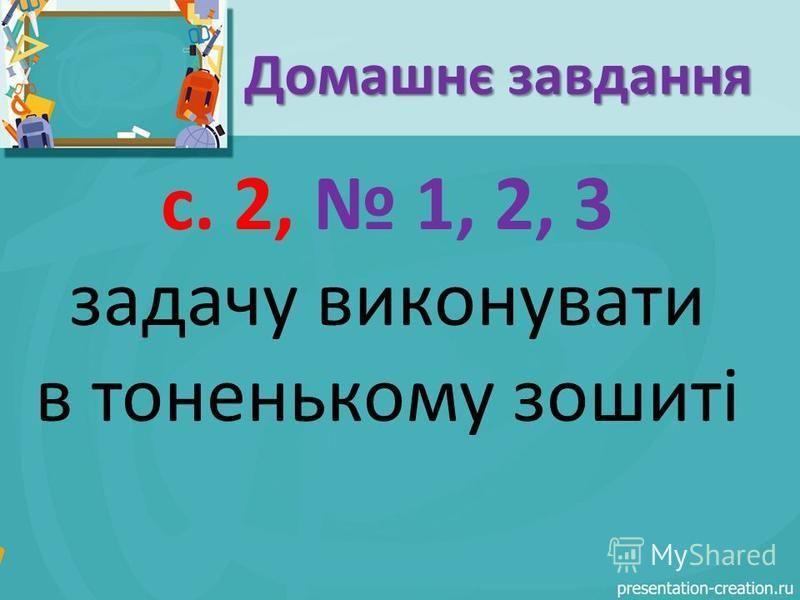 Домашнє завдання с. 2, 1, 2, 3 задачу виконувати в тоненькому зошиті