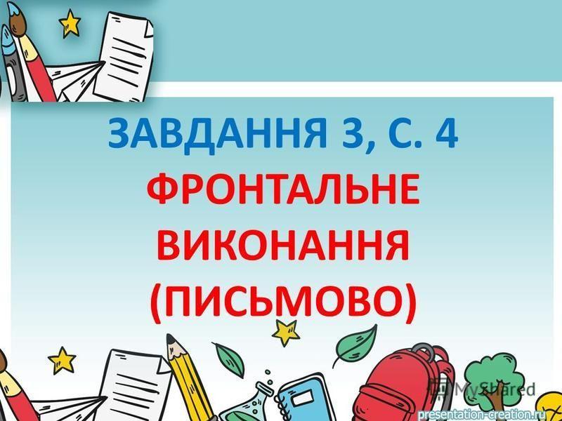 ЗАВДАННЯ 3, С. 4 ФРОНТАЛЬНЕ ВИКОНАННЯ (ПИСЬМОВО)