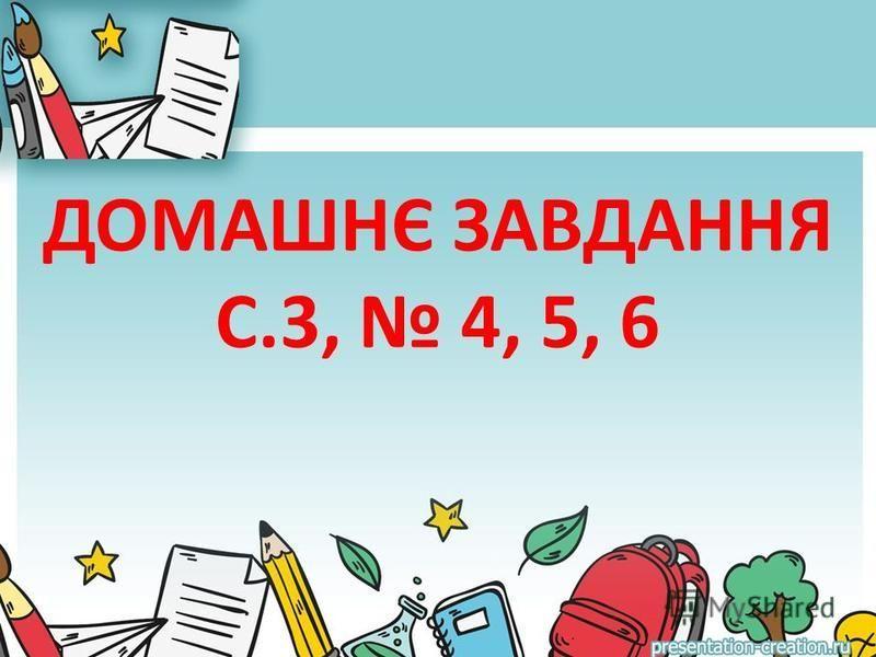 ДОМАШНЄ ЗАВДАННЯ С.3, 4, 5, 6