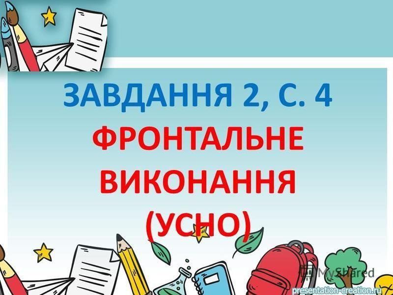 ЗАВДАННЯ 2, С. 4 ФРОНТАЛЬНЕ ВИКОНАННЯ (УСНО)