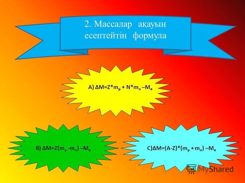 1. Ядродағы нуклондарды ыдырап кетуден сақтап, берік байланысын қамтамасыз ететін күштер А)Гравитациялық күштер В)Ядролық күштер С)Магниттік күштер