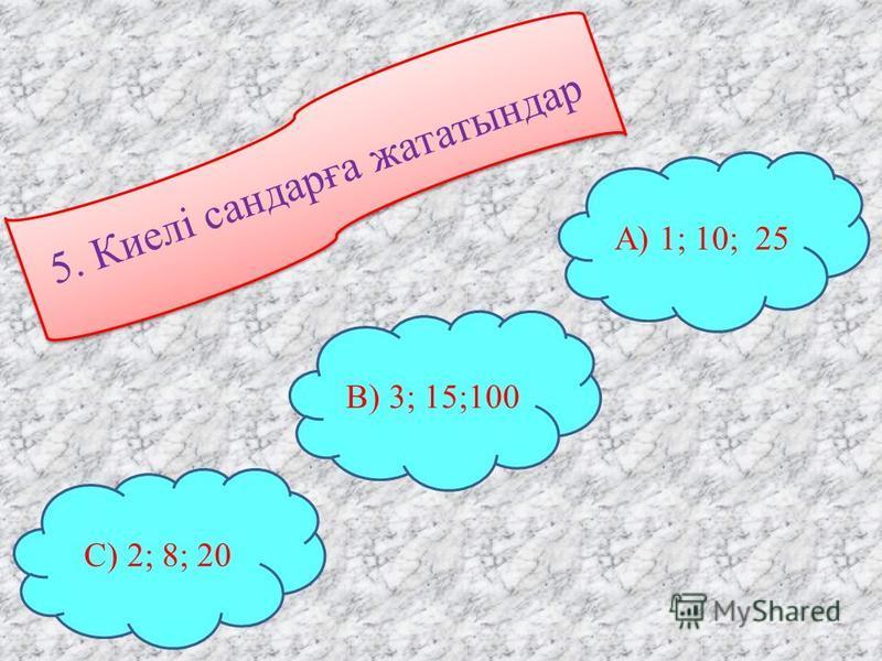 4. Меншікті байланыс энергиясының формуласы А) Е= hν В) Е б = ΔM*c 2 С)Е м.б = Е б /А