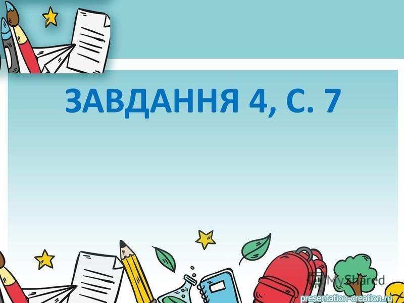 ЗАВДАННЯ 4, С. 7