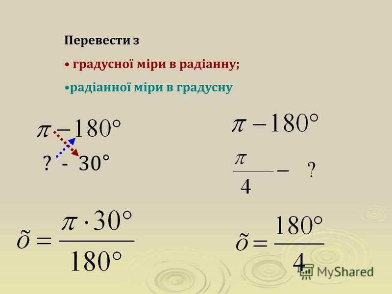 Перевести з градусної міри в радіанну; радіанної міри в градусну ? - 30°