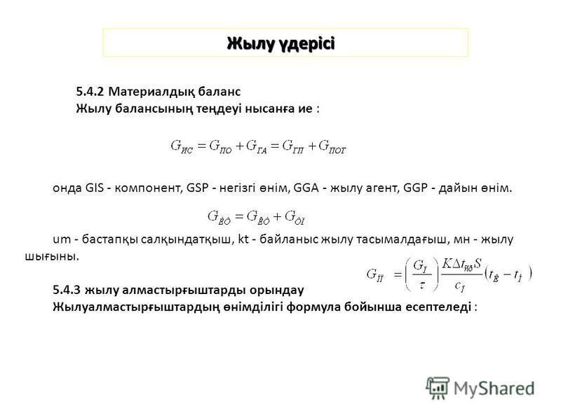 Жылу үдерісі 5.4.2 Материалдық баланс Жылу балансының теңдеуі нысанға ие : ххонда GIS - компонент, GSP - негізгі өнім, GGA - жилу агент, GGP - дайын өнім. um - бастапқы салқындатқыш, kt - байланыс жилу тасымалдағыш, мн - жилу шығыны. 5.4.3 жилу алмас