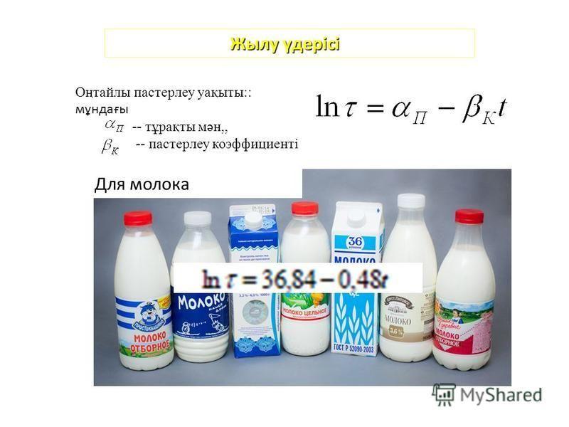 Жылу үдерісі Оңтайлы пастерлеу уақыты:: мұндағы -- тұрақты мән,, -- пастерлеу коэффициенті Для молока