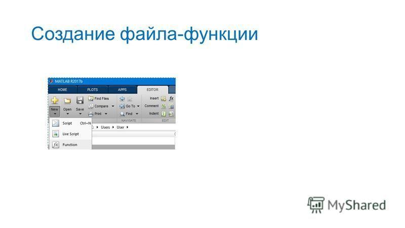 Создание файла-функции