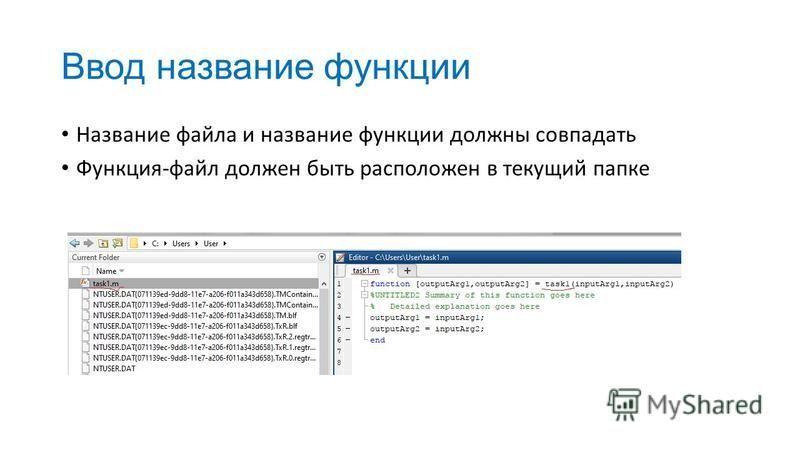 Ввод название функции Название файла и название функции должны совпадать Функция-файл должен быть расположен в текущий папке