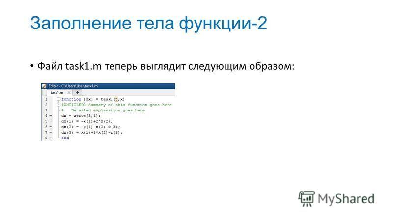 Заполнение тела функции-2 Файл task1. m теперь выглядит следующим образом: