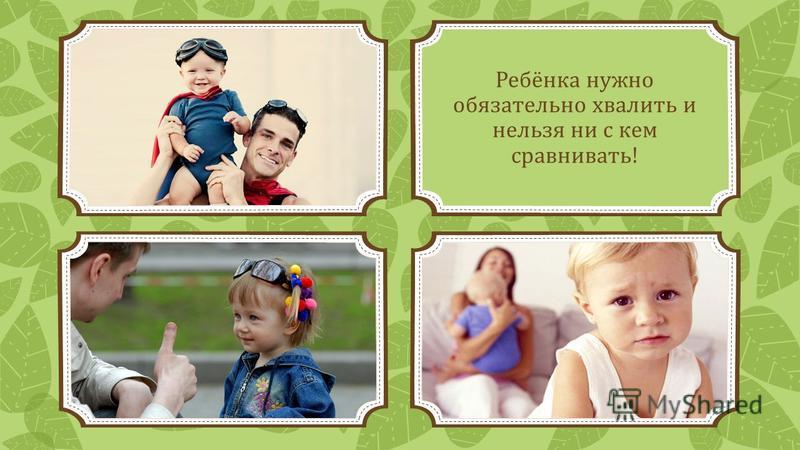 Ребёнка нужно обязательно хвалить и нельзя ни с кем сравнивать!