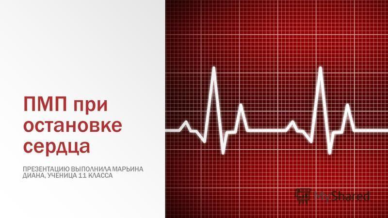 ПМП при остановке сердца ПРЕЗЕНТАЦИЮ ВЫПОЛНИЛА МАРЬИНА ДИАНА, УЧЕНИЦА 11 КЛАССА