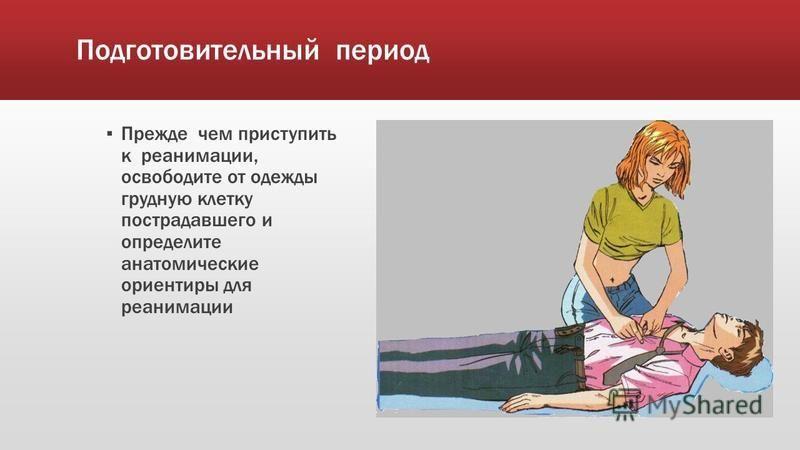 Подготовительный период Прежде чем приступить к реанимации, освободите от одежды грудную клетку пострадавшего и определите анатомические ориентиры для реанимации