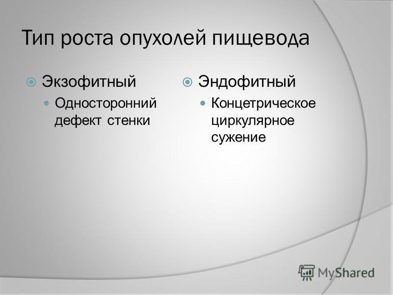 Тип роста опухолей пищевода Экзофитный Односторонний дефект стенки Эндофитный Концетрическое циркулярное сужение