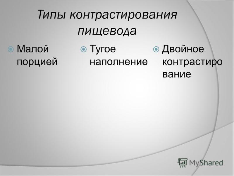 Типы контрастирования пищевода Малой порцией Тугое наполнение Двойное контрастирование