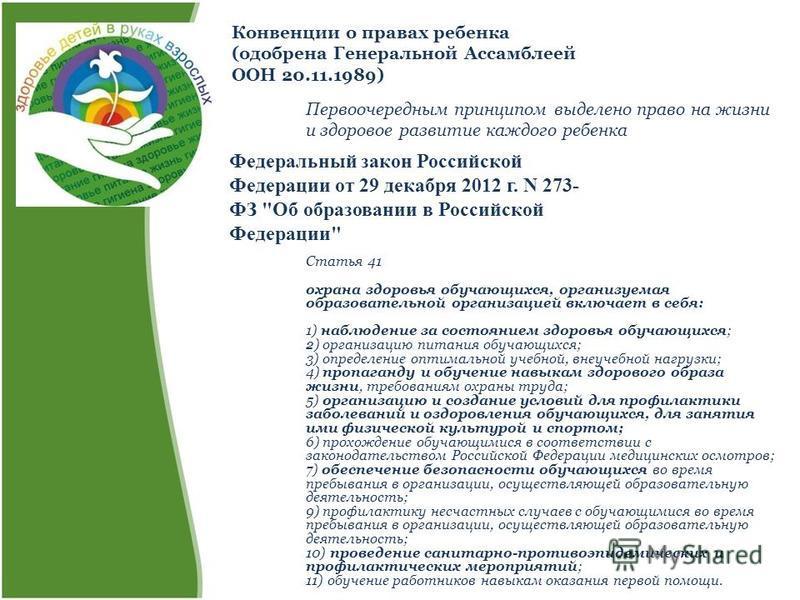 Конвенции о правах ребенка (одобрена Генеральной Ассамблеей ООН 20.11.1989) Федеральный закон Российской Федерации от 29 декабря 2012 г. N 273- ФЗ