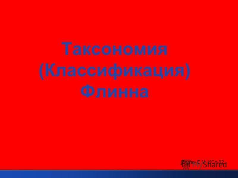 Таксономия (Классификация) Флинна Дораж Е.М. ИСп-32