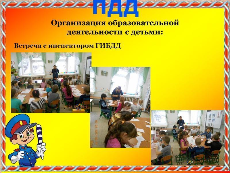Организация образовательной деятельности с детьми: Встреча с инспектором ГИБДД