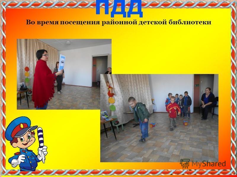 Во время посещения районной детской библиотеки