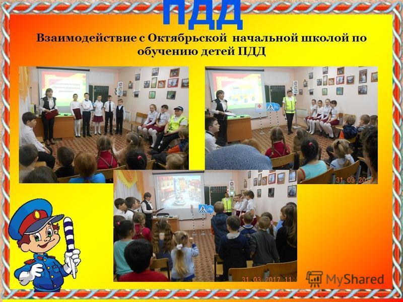 Взаимодействие с Октябрьской начальной школой по обучению детей ПДД