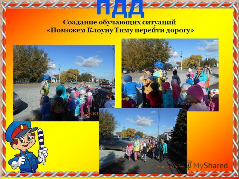 Создание обучающих ситуаций «Поможем Клоуну Тиму перейти дорогу»