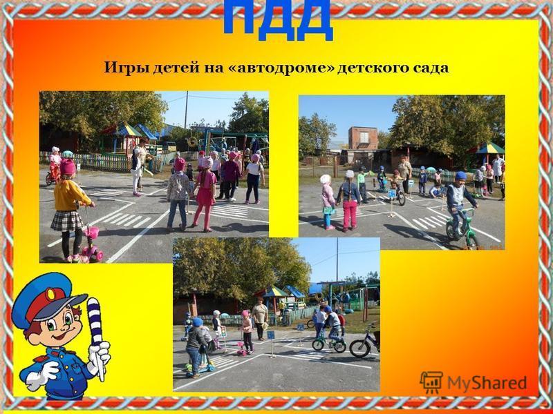 Игры детей на «автодроме» детского сада