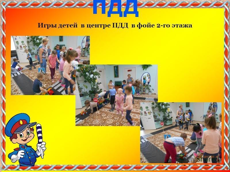 Игры детей в центре ПДД в фойе 2-го этажа