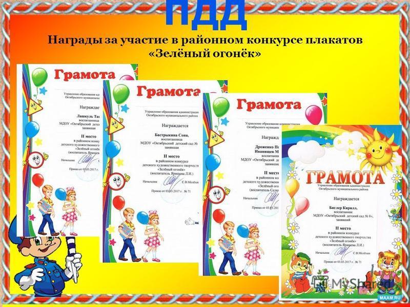 Награды за участие в районном конкурсе плакатов «Зелёный огонёк»