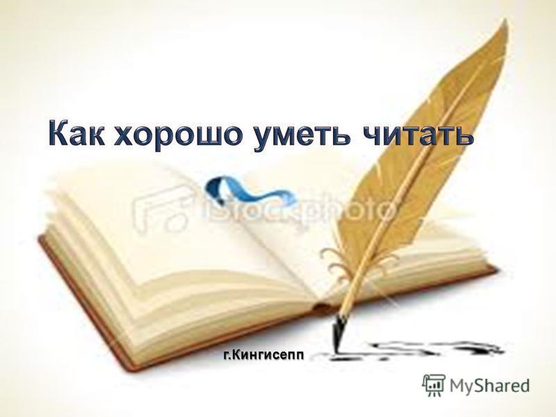 г.Кингисепп