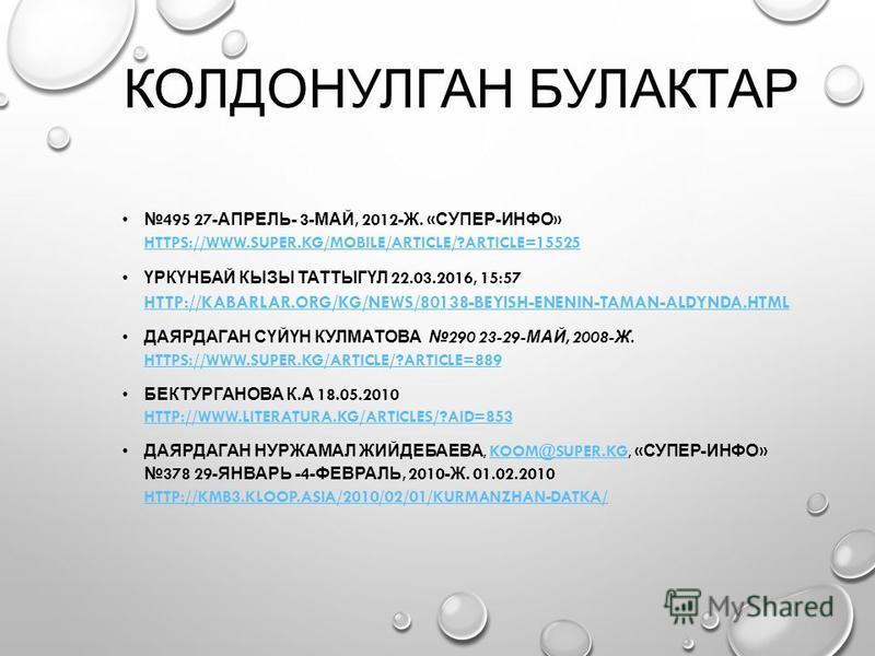КОЛДОНУЛГАН БУЛАКТАР 495 27- АПРЕЛЬ - 3- МАЙ, 2012- Ж. « СУПЕР - ИНФО » HTTPS://WWW.SUPER.KG/MOBILE/ARTICLE/?ARTICLE=15525 HTTPS://WWW.SUPER.KG/MOBILE/ARTICLE/?ARTICLE=15525 ҮРКҮНБАЙ КЫЗЫ ТАТТЫГҮЛ 22.03.2016, 15:57 HTTP://KABARLAR.ORG/KG/NEWS/80138-B