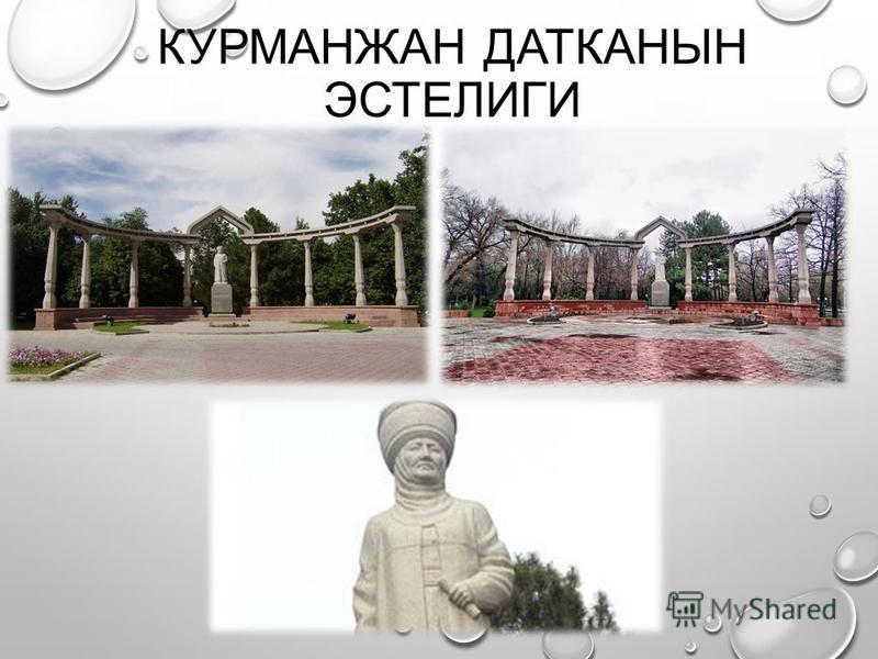 КУРМАНЖАН ДАТКАНЫН ЭСТЕЛИГИ