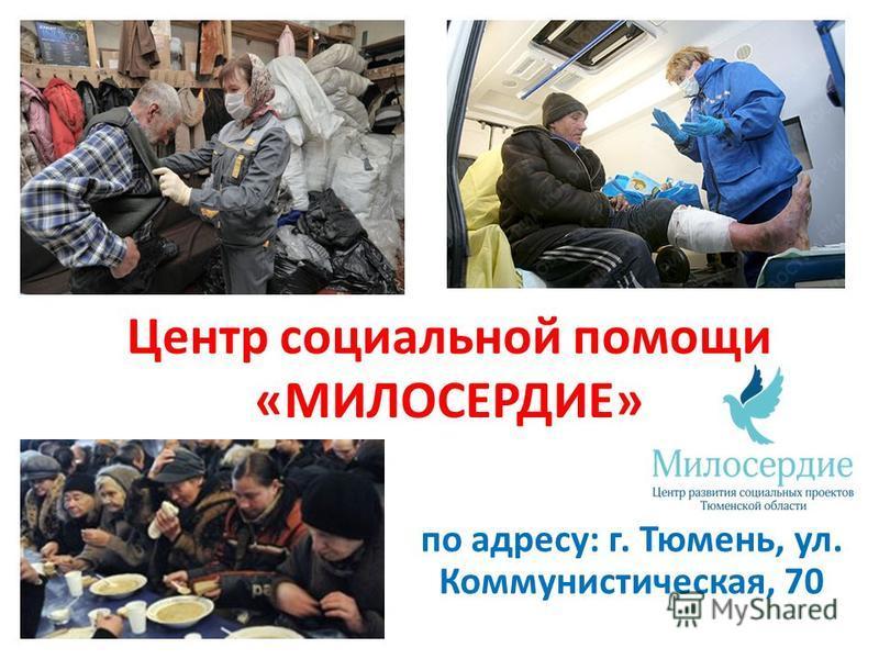 Центр социальной помощи «МИЛОСЕРДИЕ» по адресу: г. Тюмень, ул. Коммунистическая, 70