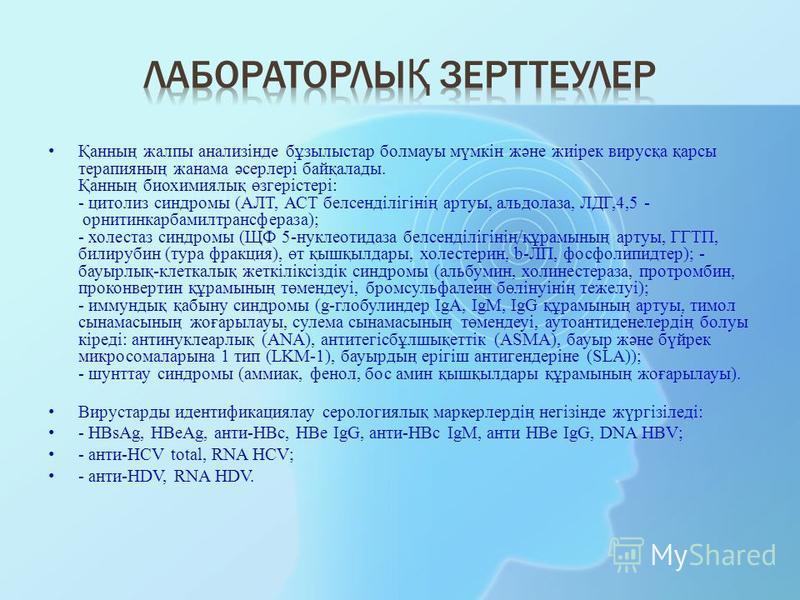 Қанның жалпы анализінде бұзылыстар болмауы мүмкін жəне жиірек вирусқа қрасы терапияның жанама əсерлері байқаллоды. Қанның биохимиялық өзгерістері: - цитолиз синдромы (АЛТ, АСТ белсенділігінің артур, альдолаза, ЛДГ,4,5 - орнитинкарбамилтрансфераза); -