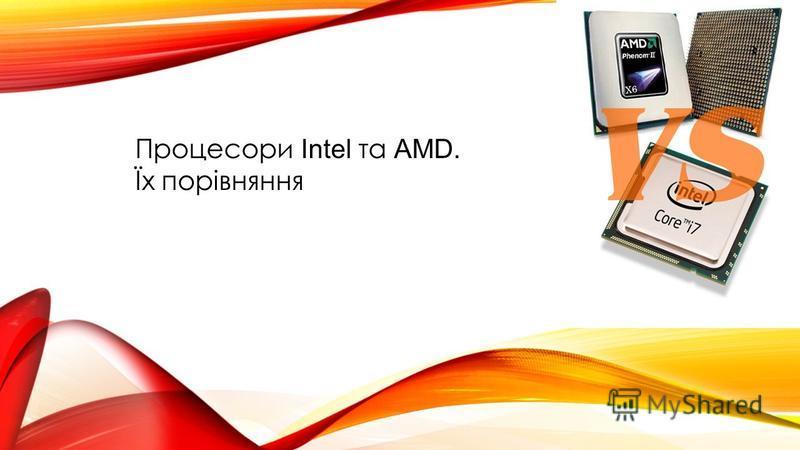 Процесори Intel та AMD. Їх порівняння