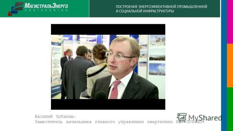 Василий Зубакин. Заместитель начальника главного управления энергетики НК «ЛУКОЙЛ»