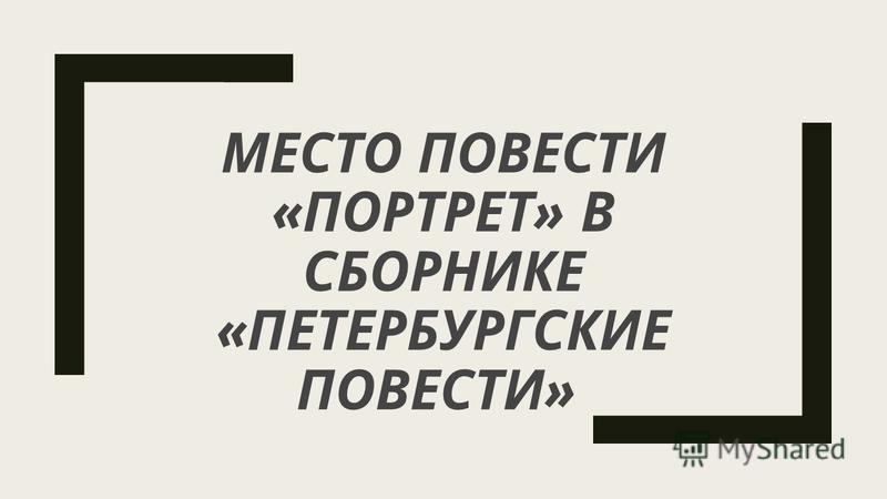 МЕСТО ПОВЕСТИ «ПОРТРЕТ» В СБОРНИКЕ «ПЕТЕРБУРГСКИЕ ПОВЕСТИ»