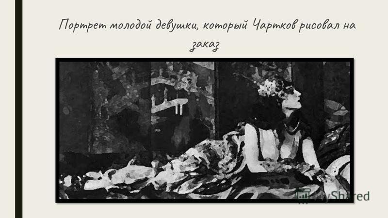 Портрет молодой девушки, который Чартков рисовал на заказ